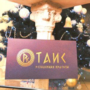 img 3238 300x300 - Подарочный сертификат